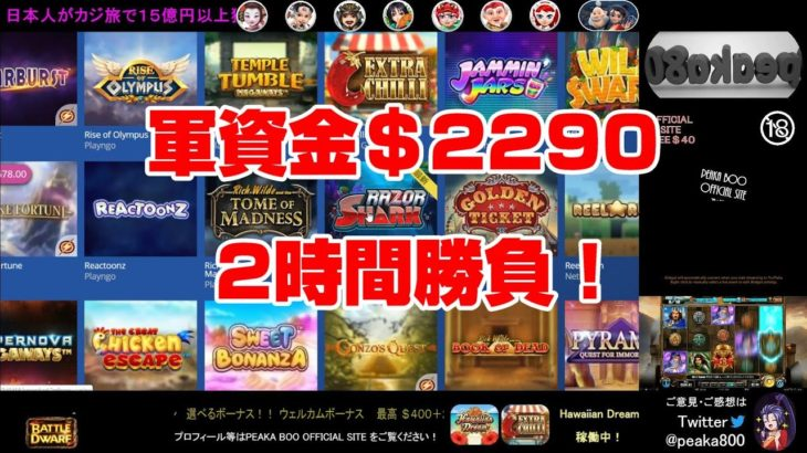 $2000以上からのノンストッププレイ動画!【カジ旅】オンラインカジノ