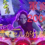 【パチンコ回】軍資金2000円で奇跡を起こせ!【真・花の慶次2 漆黒の衝撃】