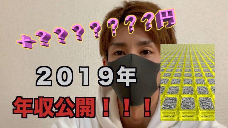 【年収暴露】パチンコ、スロットの2019年total収支大公開!!