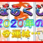 【ぱちネタ】パチンコおみくじアプリで2020年の運勢を占ってみた【依存症】