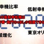 パチンコ業界の2020年問題について徹底討論!【パチンコ店長対談】