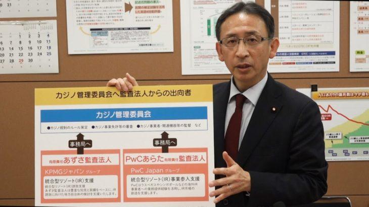 """カジノ管理委員会は''推進委員会"""" 2020.1.31"""