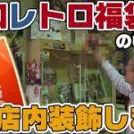 【パチンコ店買い取ってみた】第208回昭和レトロな福袋の中身で店内装飾します