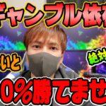 【克服】ギャンブル依存症ではパチンコで勝てない理由3つ解説!!