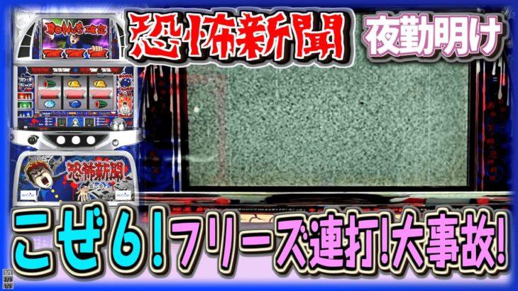 こぜ6!『パチスロ 恐怖新聞~第二章~』フリーズ大量で大爆発!! 【夜勤明け#347】