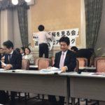 第4回カジノ問題追及本部ヒアリング 2020/01/23