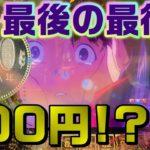 【エヴァ シト新生】500円の奇跡!? #パチンコで生きていく111