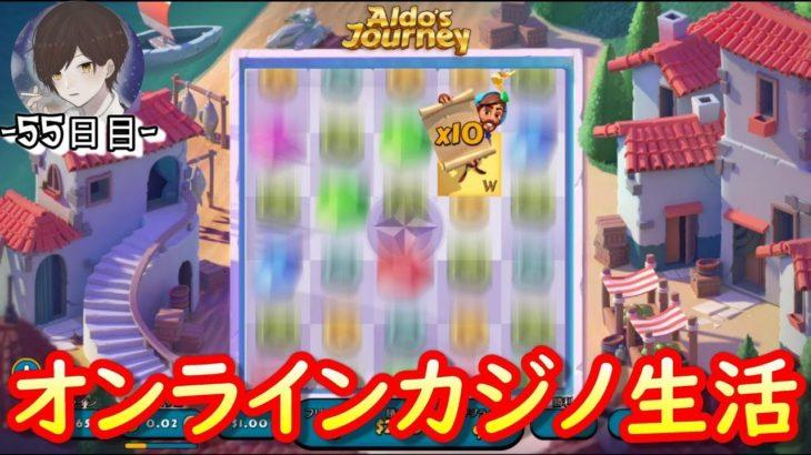 オンラインカジノ生活-55日目-【ベラジョンカジノ】