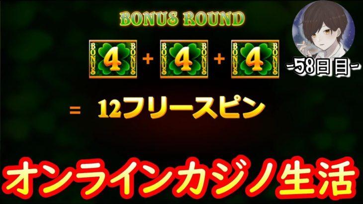 オンラインカジノ生活-58日目-【ベラジョンカジノ】