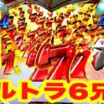 ぱちんこウルトラ6兄弟  パチンコ新台  プレミア7テン図柄群・ゼブラ柄タイトル・金カットイン・金図柄・リーチロゴ激アツ  パチンコ実践【京楽産業】