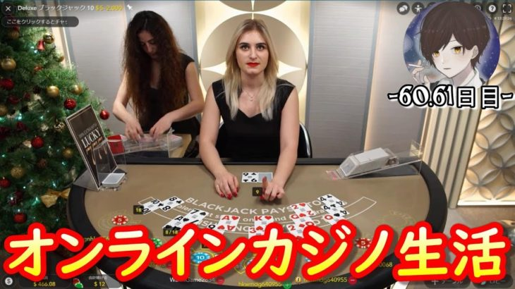 オンラインカジノ生活-60.61日目-【ベラジョンカジノ】