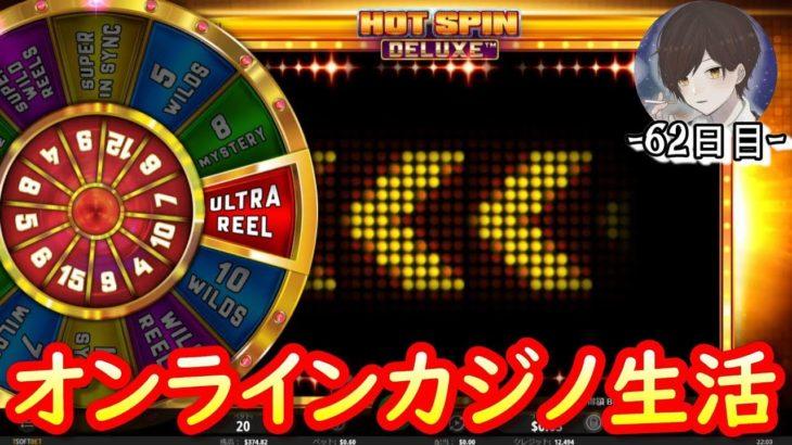 オンラインカジノ生活-62日目-【ベラジョンカジノ】