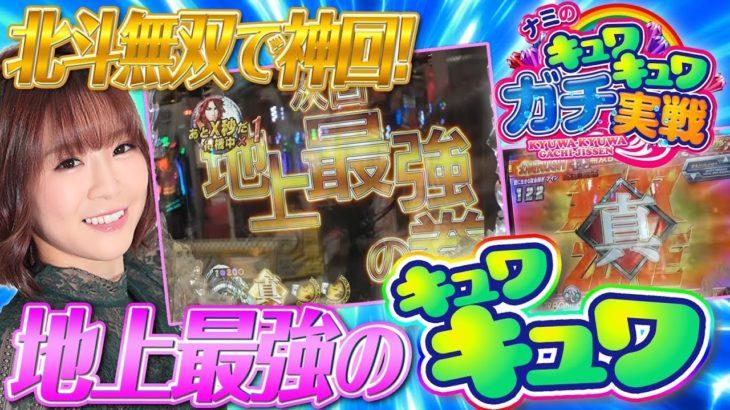 ナミのキュワキュワガチ実戦 #6【ぱちんこCR真・北斗無双】パチンコ
