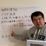 元パチンコ屋の店長が日本全国の明日出る台を勝率70%以上でズバリ予想していきます。第1回は、2019年12月30日、福岡のプラザ本店花の慶次63番台です。