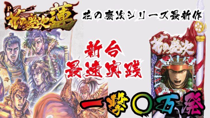 【パチンコ新台】花の慶次 蓮を最速実践! 82%継続がヤバすぎて〇万発でた!