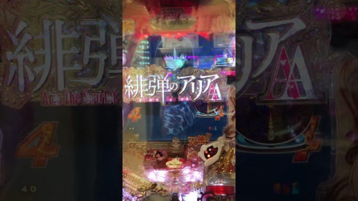 パチンコ 緋弾のアリアAA  クルーンV入賞!