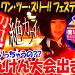 ぱちんこ AKB48 ワン・ツー・スリー!! フェスティバル じゃんけん大会出まくり 超絶カットイン 3回目<京楽>[ぱちんこ大好きトモトモ実践]