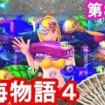 【CR大海物語4_85】大海パワー全開! 一撃大連チャン ネッシィも大活躍 実践165