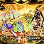【パチンコ実機】CRスーパー海物語IN JAPAN金富士ライト YouTubeLiveその02
