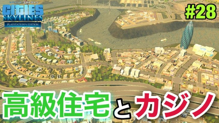 【Cities:Skylines S2】高級住宅地とカジノ特区を地下鉄通して発展 #28【シティーズスカイライン PS4 実況】
