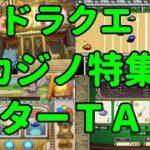 ドラクエ カジノ・酒場のBGM ギターTAB Dragon Quest Guitar Tab