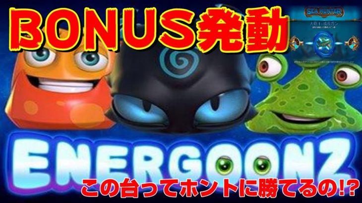 【オンラインカジノ】ENERGOONZでデカい当たり出せた人いますか!?【Casino-X】【ノニコム】