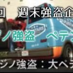 GTA5 参加型 第3回 週末強盗企画 カジノ強盗 ペテン師