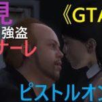 参加求む🎵《GTA5》初見カジノ強盗フィナーレ!Σ( ̄□ ̄;)早い者勝ち
