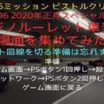 GTA5ミッション ピストルクリアー ♯96 2020年正月スペシャル カジノルーレット車当選場面を集めてみた