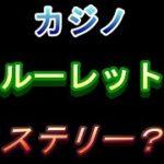 GTA5】カジノ ルーレット ミステリーをゲットしたよー!!  GTAオンライン PS4
