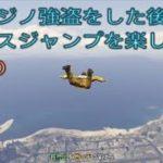 【GTA5 GTAO】カジノ強盗をした後はベースジャンプを楽しもう
