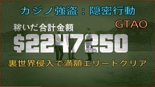 【GTA5 GTAO】カジノ強盗:隠密行動 裏世界侵入で満額エリートクリア
