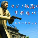 GTA5[PS4版]カジノ強盗:攻撃的 エリートチャレンジ攻略(ヘビーリボルバー)