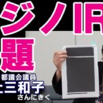 カジノIR問題について、あぜ上三和子さん(日本共産党 東京都議会議員 江東区選出)にきく