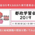 都政学習会2019 第2部パート4(4/5)【カジノ法案(IR推進法)について】