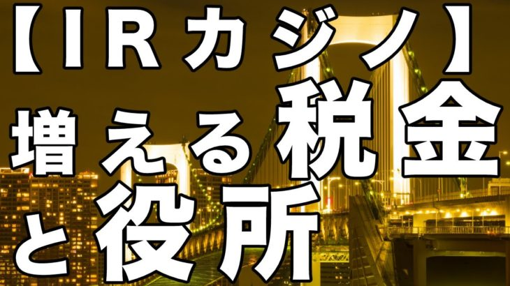 【IRカジノ】増える税金と役所【及川幸久−BREAKING−】
