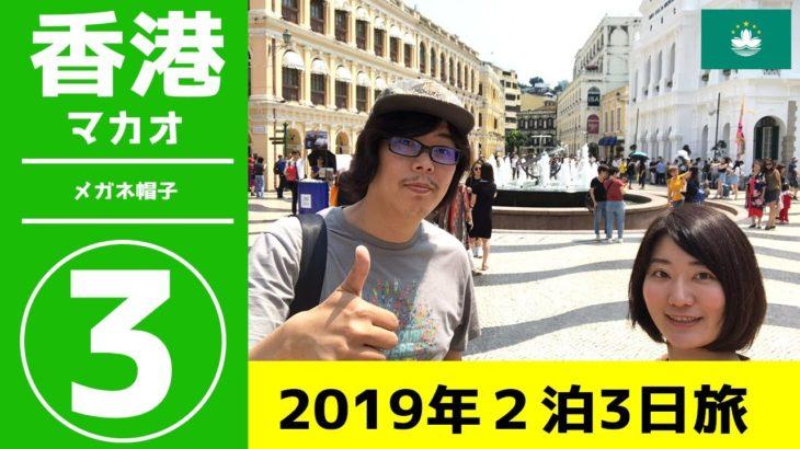香港旅行③ マカオ観光→フェリー(ターボジェット) 世界遺産 カジノなど 夫婦旅【Macau to Hong kong】
