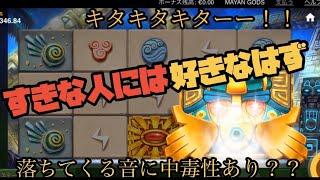 【オンラインカジノ】【優良機種探しの旅】 僕のたまに遊戯する機種 Mayan gods [カジ旅]