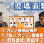 【横田一の現場直撃 No44】「桜」とカジノ 国会始動は? 黄信号の野党合流 20200107