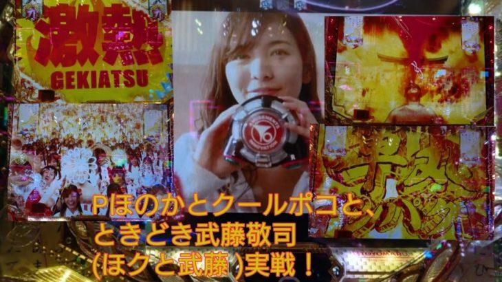 Pほクと武藤【1/30の稼働】【パチンコ】【新台】