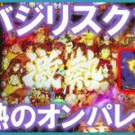 【パチンコ】Pバジリスク~甲賀忍法帖~2 激熱多数!!だがしかし!!【バジリスク】