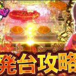 【一日中一発台で攻める!!】ゆずPON! #6【倖田柚希/ゆずっきー】『P EXゼウス/Pトキオブラック4500』パチンコ