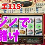 【ドラクエ11S】カジノで稼ぐ方法