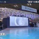 "【news23】カジノ国会論戦、""誘致""の横浜でイベントも"