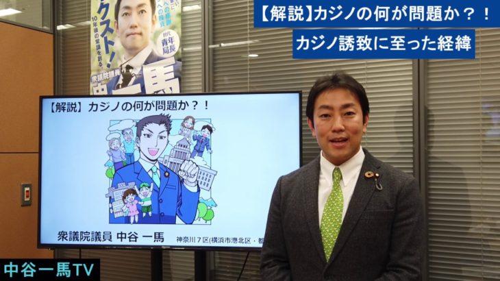 【解説】カジノの何が問題か?!横浜市長がカジノ誘致を表明した経緯について  中谷一馬