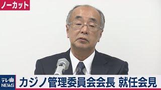カジノ管理委員会会長就任会見
