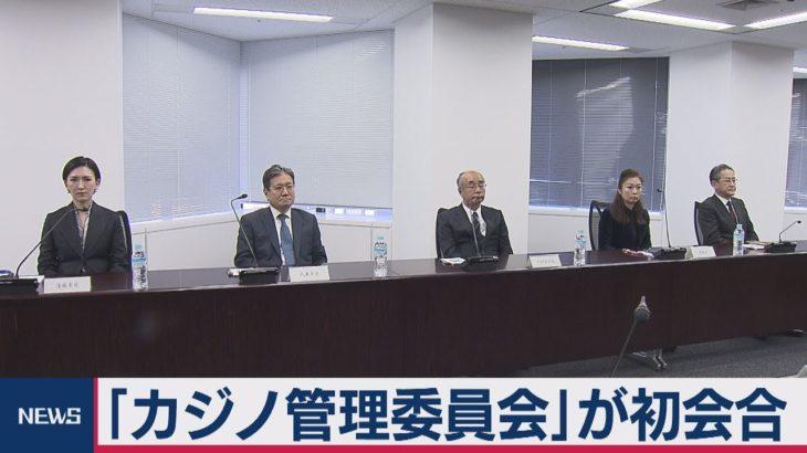 「カジノ管理委員会」が初会合