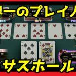 【龍が如く7】やっぱりあったカジノ ブラックジャックとテキサスホールデム ギャンブルするならやっぱりカジノ【ゆっくり実況】