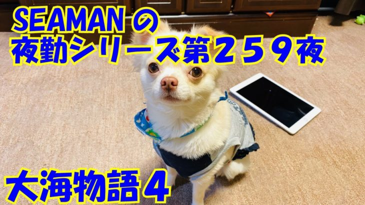 【大海物語4】実践パチンコ夜勤 第259夜