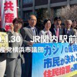 カジノ反対の市長を!横浜へのカジノ誘致阻止にむけて全力